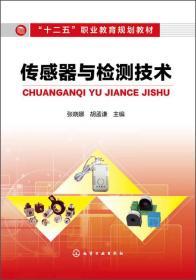 """传感器与检测技术/""""十二五""""职业教育规划教材"""