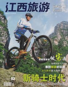 江西旅游——江西画报[2012年第3期,总第175期]