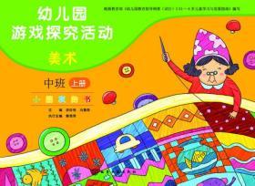 幼儿园游戏探究活动·小朋友的书:美术(中班上册)