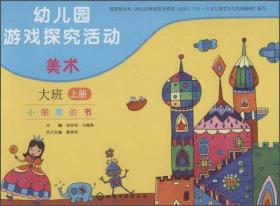 幼儿园游戏探究活动·小朋友的书:美术(大班上册)