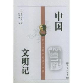 中国文明记 9787801451552