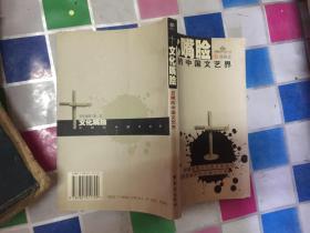 文化嘴脸:丑陋的中国文艺界(大嘴丛书)01年1版1印5000册