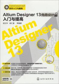 AltiumDesigner13电路设计入门与提高