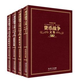 货币战争文集. 第2卷, 金权天下
