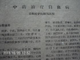 中药治疗白血病——贵阳医学院附属医院    中医复印资料 (2页A4纸)