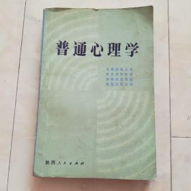 《普通心理学》1982年一版一印。