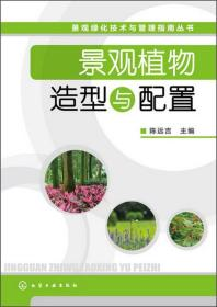 【二手包邮】景观植物造型与配置 陈远吉 化学工业出版社