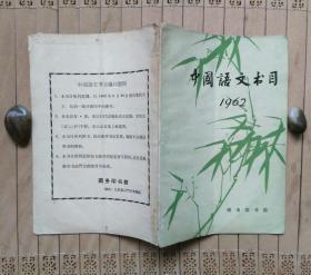 中国语文书目【1962年】