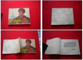 《门合》兰州军区,上海1970.9一版二印,2332号,连环画,