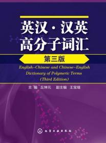 英汉·汉英高分子词汇(第3版)