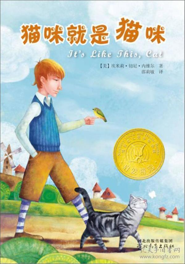 啟發精選紐伯瑞大獎少年小說:貓咪就是貓咪(兒童中篇小說)