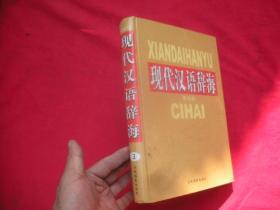 现代汉语辞海(最新版 )第 3 卷