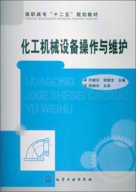 """高职高专""""十二五""""规划教材:化工机械设备操作与维护"""