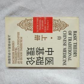 中医基础理论  上  英汉对照实用中医文库