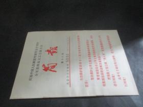 庆祝中国人民解放军建军五十周年全军第四届文艺会演大会 简报 第十六期
