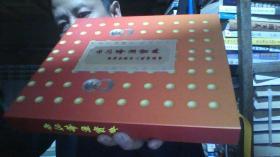 世纪华运宝典:首届世界华人运动盛会【邮封】盒装