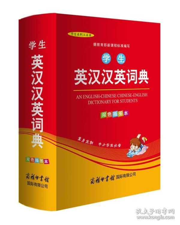 学生英汉汉英词典  双色插图版