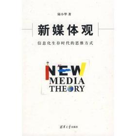 新媒体观:信息化生存时代的思维方式——正版大部包邮