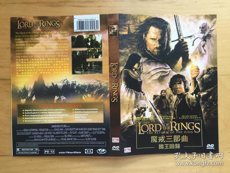 麥凱倫 魔戒三部曲 國王回歸 DVD封套