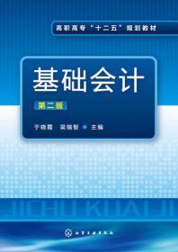 """高职高专""""十二五""""规划教材:基础会计(第2版)"""