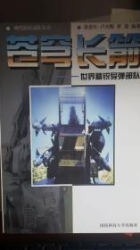 苍穹长剑——世界精锐导弹部队