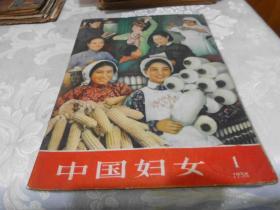 新中国妇女1958年1期