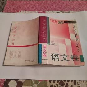 中学教学全书.语文卷