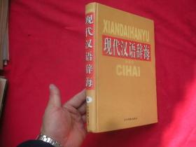 现代汉语辞海(最新版 )第 4卷