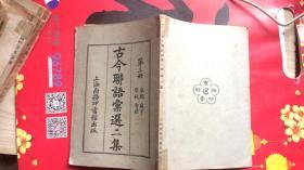 古今联语汇选二集 第三册(哀挽,廨宇,学校,会馆)