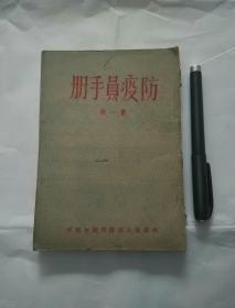 防疫员手册【第一辑】 中央人民政府卫生部防疫总队编印
