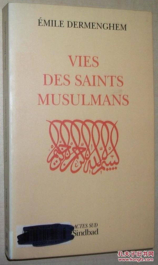 法文原版书 Vies des saints musulmans Broché – 2005 de Emile Dermenghem (Auteur) 穆斯林圣徒的生活