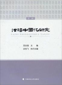 法治中国化研究 第二辑