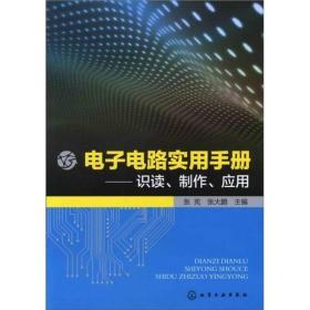 电子电路实用手册