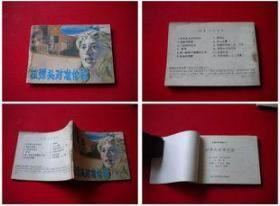 《核弹头对准伦敦》四川美术1986.12一版一印3万册,7588号,连环画.。战备知识画库第十册,缺本