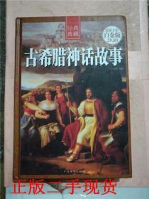 古希腊神话故事【精装】&502A513576I17(198.4)