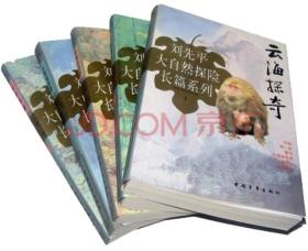 云海探奇:刘先平大自然探险长篇系列1