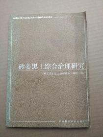 砂姜黑土综合治理研究
