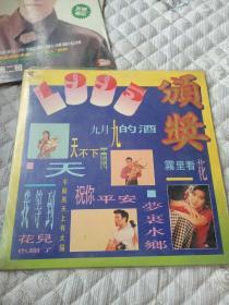 正版老唱片:1995颁奖 百分百金曲精华 白胶唱片