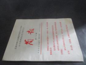 庆祝中国人民解放军建军五十周年全军第四届文艺会演大会 简报 第十七期
