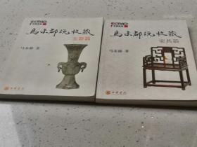 马未都说收藏·玉器篇家具2册和售