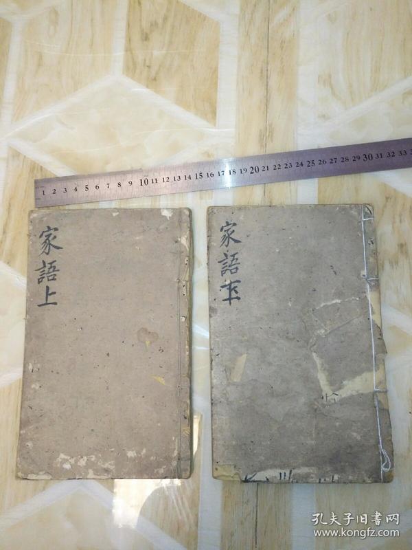 孔子家语,!!道光版,大全共八卷合订二册,目录清晰