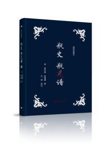 【正版】瓶史 瓶花谱:插图典藏本 (明)袁宏道,(明)张德谦著