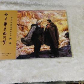 丹青华章圆国梦  刘宇一绘画作品全国巡展  图集