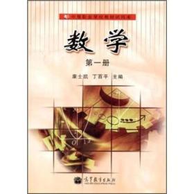 中等职业学校教材用书:数学(第1册)