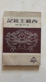 西藏王统记1951年