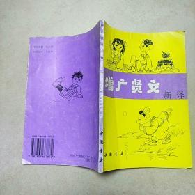 增广贤文新译
