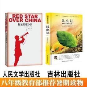 红星照耀中国+昆虫记共2册全完整无删减正版包邮人民文学出版社 红星照耀中国昆虫记2册