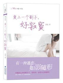 Miss爱+时光:爱上一个影子,好寂寞