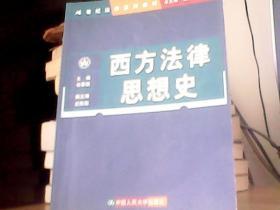 西方法律思想史——二十一世纪法学系列教材