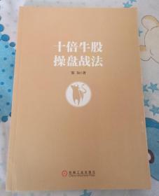 正版 十倍牛股操盘战法 窦为 著(货号1)